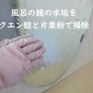 風呂の鏡の水垢をクエン酸と片栗粉で掃除