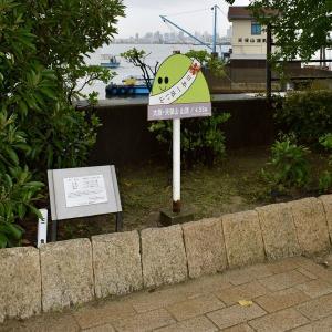 二等三角点 天保山(大阪編)