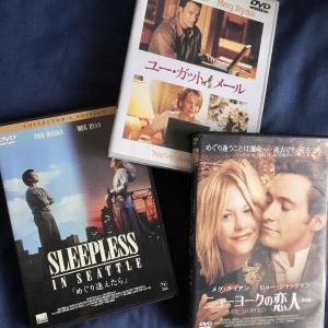 映画『めぐり逢えたら』、『ニューヨークの恋人』、『ユー・ガッタ・メール』