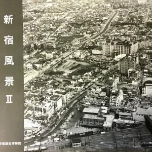 『新宿風景Ⅱ  一枚の写真 そして未来へ』