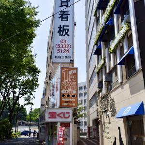 新宿の旧赤線・青線の名残り?【その1】