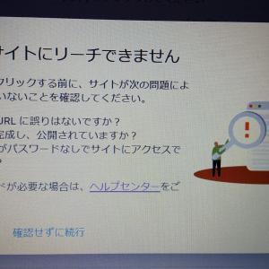 Google Adsense申請に挑戦するも「リーチできません」(1)