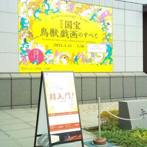 東京国立博物館「鳥獣戯画展」行ってきました!