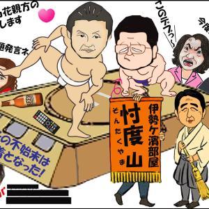 おめでとう照ノ富士、伊勢ヶ濱親方。地道にやれば復活できるだな。