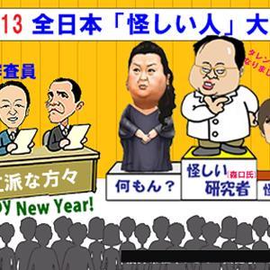 えっ~!伊勢谷友介が逮捕!怪しい人だらけの日本。今年の大賞は誰?