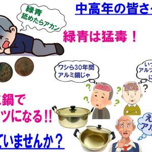 日本人が信じてきたアルミと銅のウソ八百!今も信者はウヨウヨいるよ!