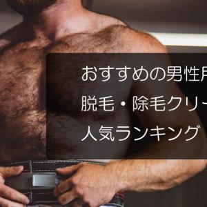 メンズ用、脱毛・除毛クリームのおすすめ商品・人気ランキングTOP4