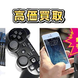 ゲーム本体・周辺機器・ゲームソフトの宅配買取専門【ホビーコレクト】