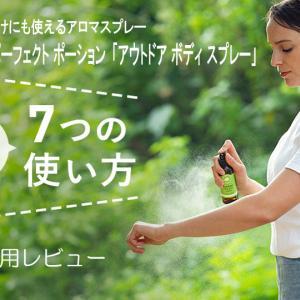 虫よけ・除菌・香りでリフレッシュ!パーフェクト ポーション「アウトドアボディスプレー」を試してみました。