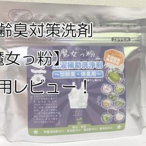 加齢臭対策洗剤【魔女っ粉】の口コミ・評価は本当?実際に使用してみたので、口コミレビューします。