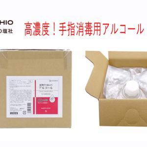 日本製の高濃度手指消毒用 アルコール(濃度63vol%)【CHINOSHIO】