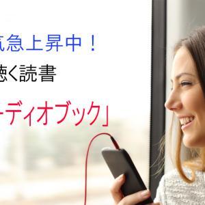 耳で聞く本!オーディオブック配信サービス【audiobook.jp(オーディオブックドットジェイピー)】