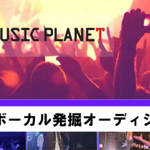 歌手を目指すあなたへ!MUSIC PLANET【ボーカルオーディション】開催!