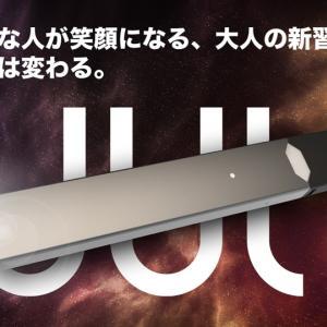 電子タバコ・VAPEなら【JUUL】が断然おすすめ!