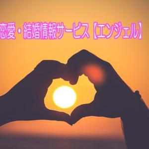相性や性格を重視した恋愛・結婚情報サービス【エンジェル】
