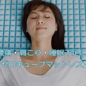 腰痛・肩こり・睡眠不足にお悩みの方におすすめの寝具【ゼロキューブマットレス】