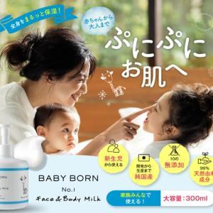 東原亜希と高橋ミカが開発したベビーローション!家族みんなで使えるフェイス&ボディクリーム