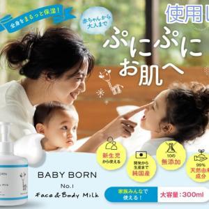 BABY BORN(ベビーボーン) Face&Body Milk(フェイス&ボディミルク)の使用感と口コミ