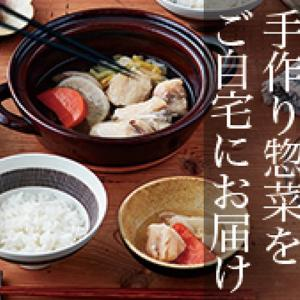 1人暮らし・共働きの食事におすすめ!味評価No1獲得!安心の手作り惣菜【わんまいる】