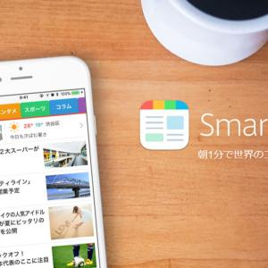 無料アプリ【スマートニュース】がおすすめ!