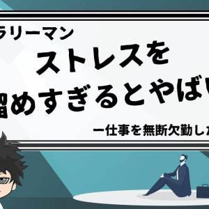 【実話】サラリーマンはストレスを溜めすぎるとやばい【仕事を無断欠勤した話】
