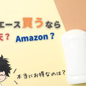 デオエースは楽天・Amazonで手に入る?本当にお得な購入方法を紹介する