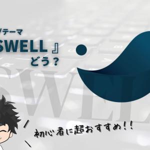 SWELL(ブログテーマ)の評判・口コミレビュー【初心者に超おすすめ】