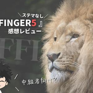 アフィンガー5をステマなし感想レビュー【初心者におすすめはウソ】