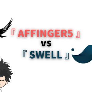 アフィンガー5とSWELLを比較した結果【おすすめはどっち?】