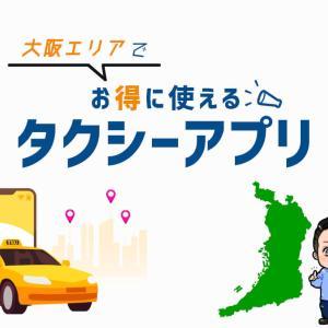 【最新】大阪でお得に使えるタクシーアプリを紹介!【クーポンあり】