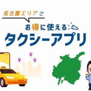 名古屋でお得に使えるタクシーアプリをクーポンも含めて紹介【2021年版】