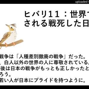 ヒバリ11:世界で尊敬される日本兵