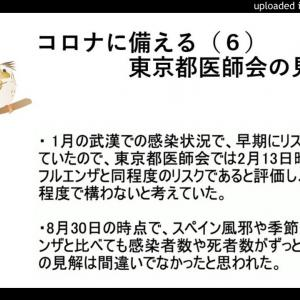 コロナに備える(6)東京都医師会の見解