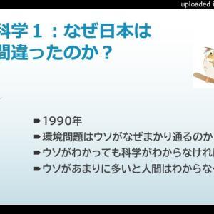 科学1:なぜ日本は間違ったのか?