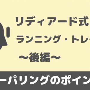 リディアード式ランニング・トレーニング〜後編:テーパリングのポイント〜