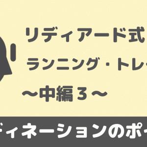 リディアード式ランニング・トレーニング〜中編3:コーディネーションのポイント〜