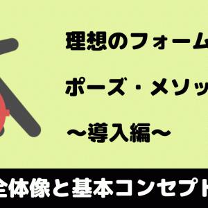 理想のランニングフォームを習得!ポーズ・メソッド!〜導入編:基本コンセプトと全体像〜