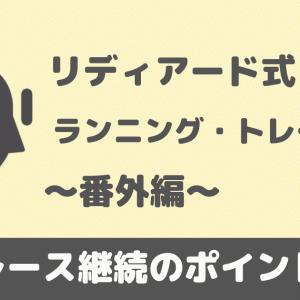 リディアード式ランニング・トレーニング〜番外編:レース継続のポイント〜