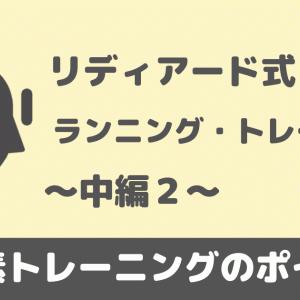 リディアード式ランニング・トレーニング〜中編2:無酸素トレーニングのポイント〜
