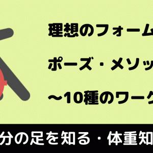 理想のランニングフォームを習得!ポーズ・メソッド!〜10種のワーク#1〜