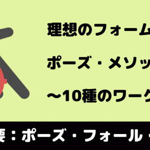 理想のランニングフォームを習得!ポーズ・メソッド!〜10種のワーク#2〜