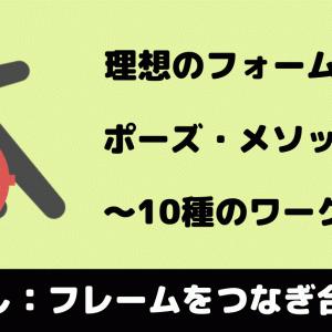 理想のランニングフォームを習得!ポーズ・メソッド!〜10種のワーク#3〜