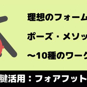 理想のランニングフォームを習得!ポーズ・メソッド!〜10種のワーク#4〜