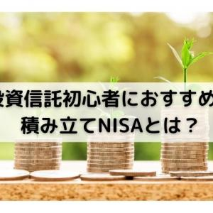 投資信託初心者におすすめの積み立てNISAとは?