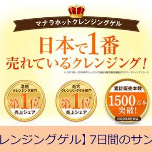 「ホットクレンジングゲル」【マナラ】洗顔後の化粧水の浸透がすごい!7日間のサンプル無料!