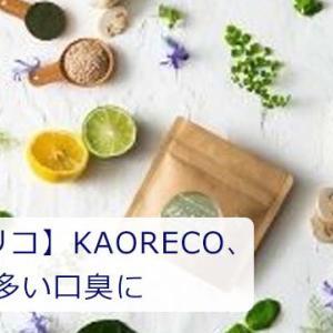 【カオリコ】KAORECO、女性に多い口臭にトリプルケア!初回モニター100円でお試し実施中