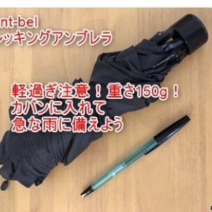 【20代30代】ビジネスマンの傘はこれ!mont-bel モンベル トレッキングアンブレラ