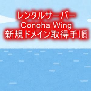 【WordPress】ConohaWingサーバーの新規ドメイン取得手順【ブログ副業】