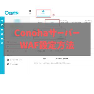 【Conohaサーバー】WAF設定の変更手順まとめ