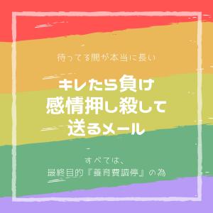 【未婚シングルマザーの妊娠期③②】音信不通の彼に送った催促メール